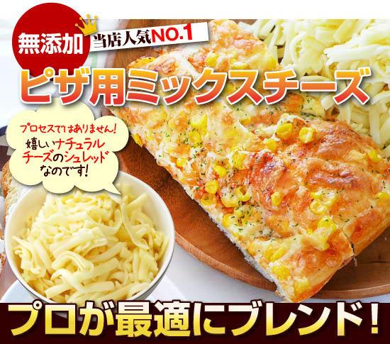 プロが最適にブレンド!ピザ用ミックスチーズ