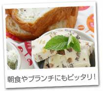 『クリームチーズ フルーツラム』