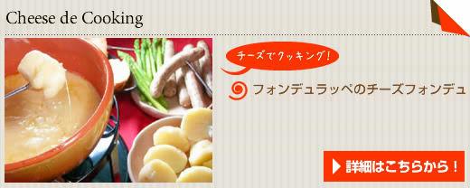 【基本レシピ】フォンデュラッペのチーズフォンデュ