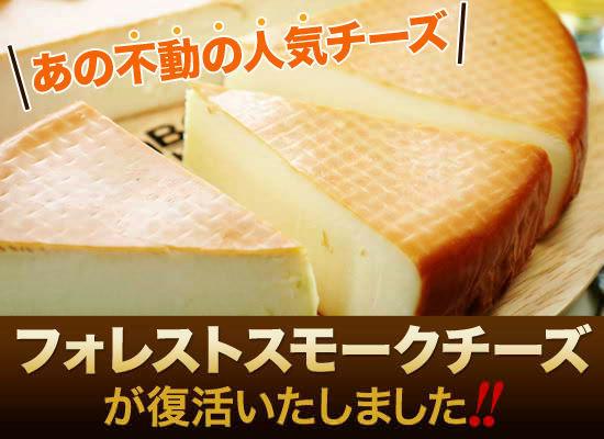 あの不動の人気チーズ『フォレスト スモークチーズ』が復活いたします!