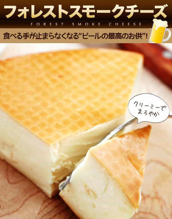 フォレスト スモークチーズ