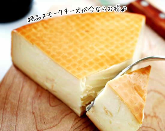 絶品スモークチーズが今ならお得♪