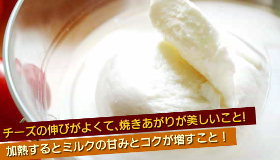 ●加熱するとミルクの甘みとコクが増すこと!