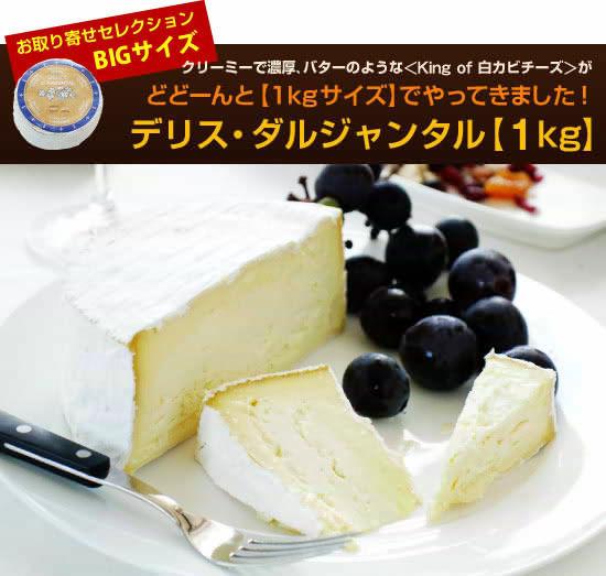 クリーミーで濃厚、バターのような<Kingof白カビチーズ>!可愛い【100gサイズ】&ドドーンと【1kgサイズ】