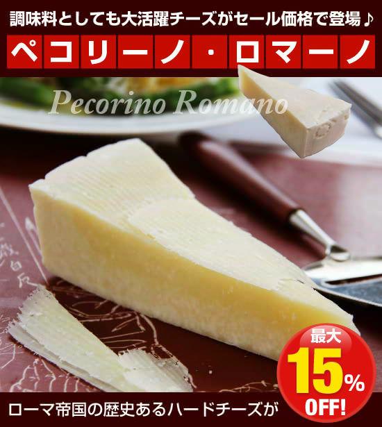 調味料としても大活躍チーズがセール価格で登場♪『ペコリーノ・ロマーノ』ローマ帝国の歴史あるハードチーズが【最大15%OFF】!