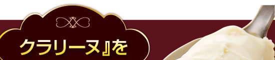 """◆『クラリーヌ』をおいしくいただくための""""コツ""""!"""