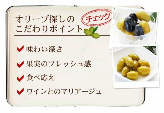●オリーブ探しのこだわりポイント(1)味わい深さ (2)果実のフレッシュ感 (3)食べ応え (4)ワインとのマリアージュ