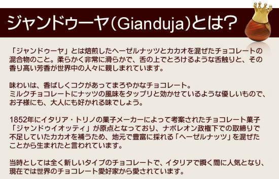 ■「ジャンドゥーヤ(伊:gianduja)」とは?