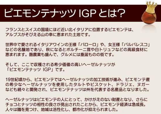 ■「ピエモンテナッツIGP」とは?