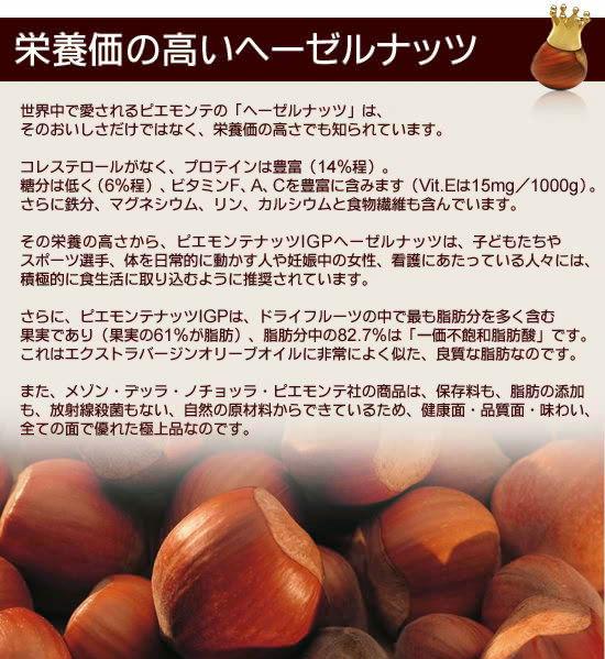 ■栄養価の高いヘーゼルナッツ