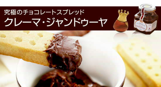 ●究極のチョコレートスプレッド『クレーマ・ジャンドゥーヤ』!