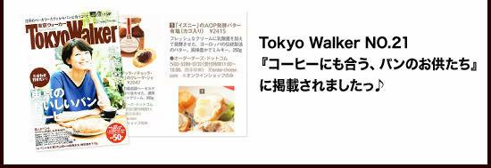 Tokyo Walker NO.21 『コーヒーにも合う、パンのお供たち』に掲載されましたっ♪