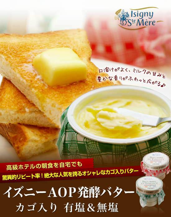 『イズニーAOP発酵バター カゴ入りタイプ 有塩&無塩』