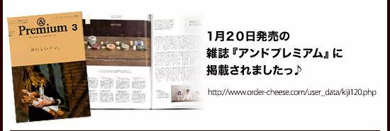 1月20日発売の雑誌『アンドプレミアム』に掲載されましたっ♪