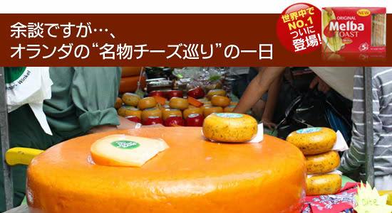 """■余談ですが…、オランダの""""名物チーズ巡り""""の一日"""