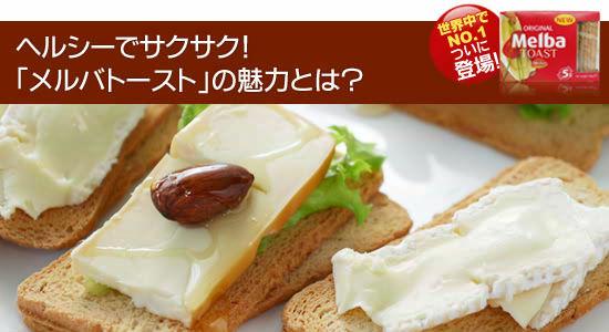 ■ヘルシーでサクサク!「メルバトースト」の魅力とは?
