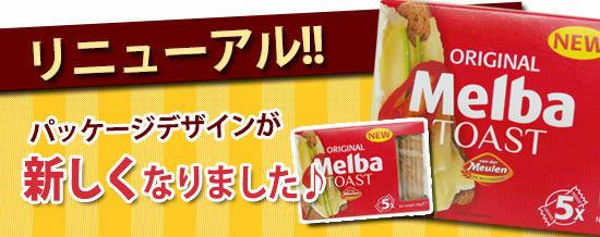 【店長憧れの逸品★初登場】チーズの最高の友【メルバトースト】お試しあれ♪