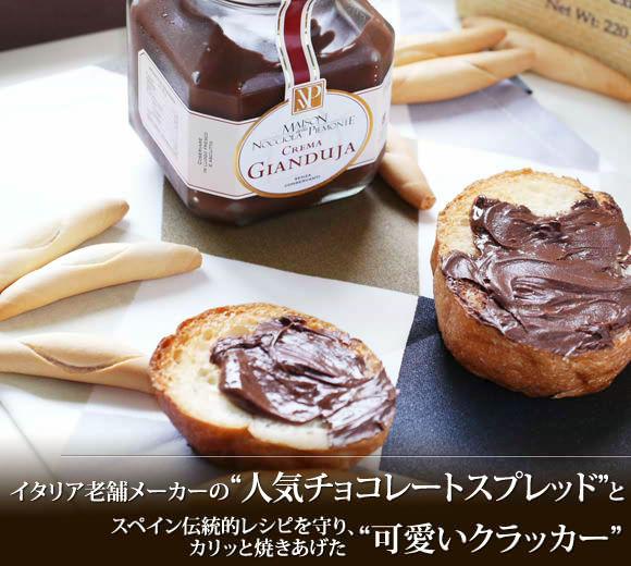 """イタリア老舗メーカーの""""人気チョコレートスプレッド""""とスペイン伝統的レシピを守り、カリッと焼きあげた""""可愛いクラッカー"""""""