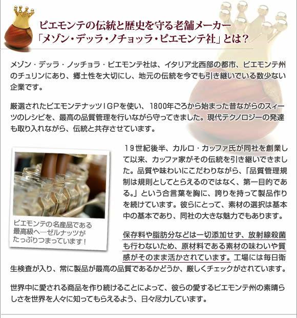 ピエモンテの伝統と歴史を守る老舗メーカー「メゾン・デッラ・ノチョッラ・ピエモンテ社」とは?