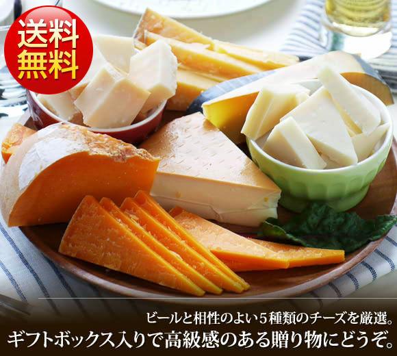 """""""ビールと相性のよい5種類のチーズを厳選。ギフトボックス入りで高級感のある贈り物にどうぞ。"""