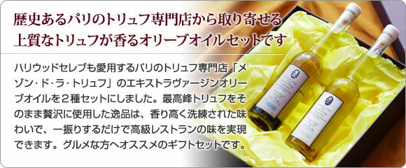 歴史あるパリのトリュフ専門店から取り寄せる上質なトリュフが香るオリーブオイルセットです