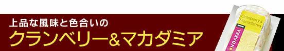 上品な風味と色合いの【クランベリー&マカダミア】