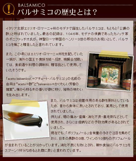 ■「バルサミコの歴史」とは?