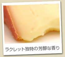 ラクレット独特の芳醇な香り