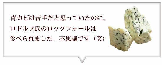 ●青カビは苦手だと思っていたのに、ロドルフ氏のロックフォールは食べられました。不思議です(笑)