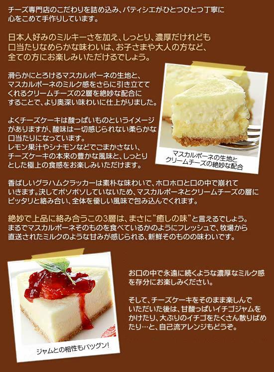 ■最上級のミルキー感!『究極のチーズケーキ @マスカル』