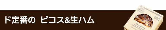 ◆ド定番の【ピコス&生ハム】♪