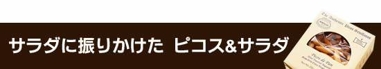 ◆サラダに振りかけた【ピコス&サラダ】♪