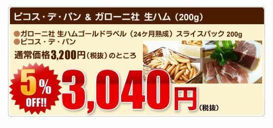 『ピコス・デ・パン & ガローニ社 生ハム(200g)セット』の販売価格はこちら!