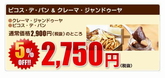 『ピコス・デ・パン & クレーマ・ジャンドゥーヤセット』の販売価格はこちら!