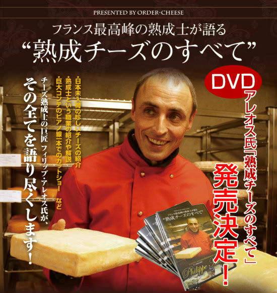 """『チーズ熟成士の巨匠 フィリップ・アレオス""""熟成チーズのすべて""""』"""