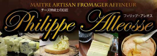 ・日本未入荷の珍しいチーズの紹介  ・熟成士という職業の紹介や解説  ・巨大コンテのピアノ線一本でのカットショー など