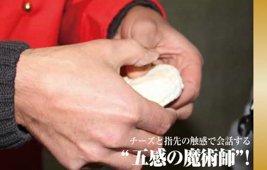 チーズと指先の感触で会話する!五感の魔術師!