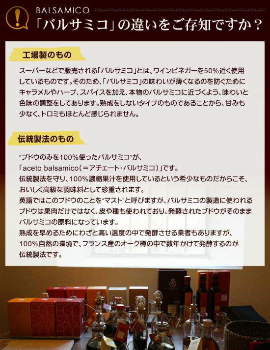 ■「バルサミコ」の違いをご存知ですか?