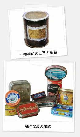 様々な形の缶詰
