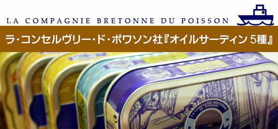 ●ラ・コンセルヴリー・ド・ポワソン社『オイルサーディン』5種