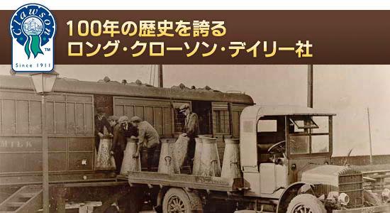 100年の歴史を誇る【ロング・クローソン・デイリー社】