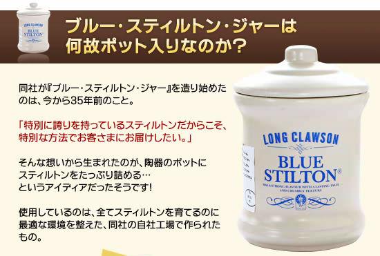 『ブルー・スティルトン・ジャー』は何故ポット入りなのか?