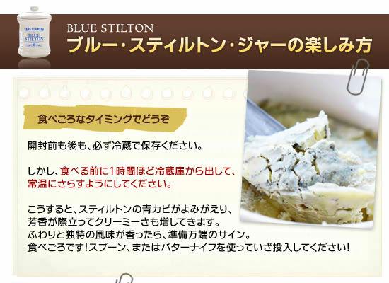 『ブルー・スティルトン・ジャー』の楽しみ方・・・食べごろなタイミングでどうぞ
