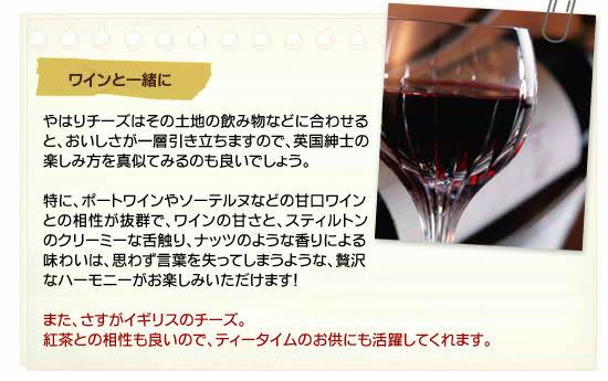 ワインと一緒に
