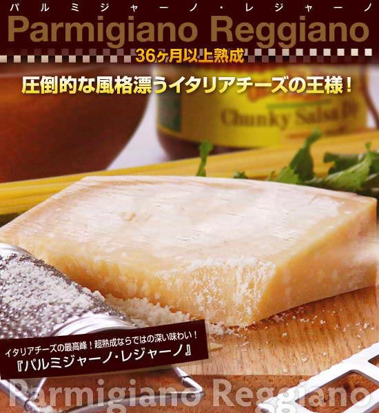 ●3年感の長期熟成パルミジャーノ『パルミジャーノ・レジャーノ 36ヶ月以上熟成』
