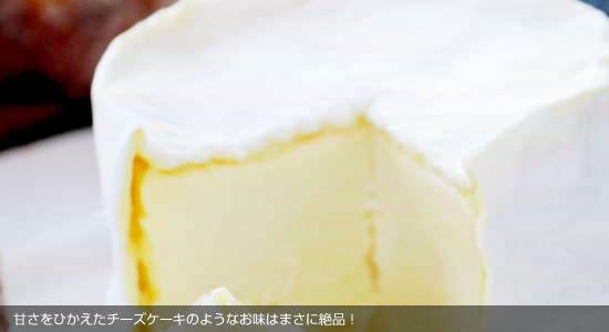 写真2甘さをひかえたチーズケーキのようなお味はまさに絶品!
