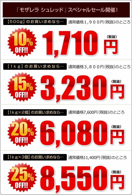 『モザレラ シュレッド』スペシャルセール開催!