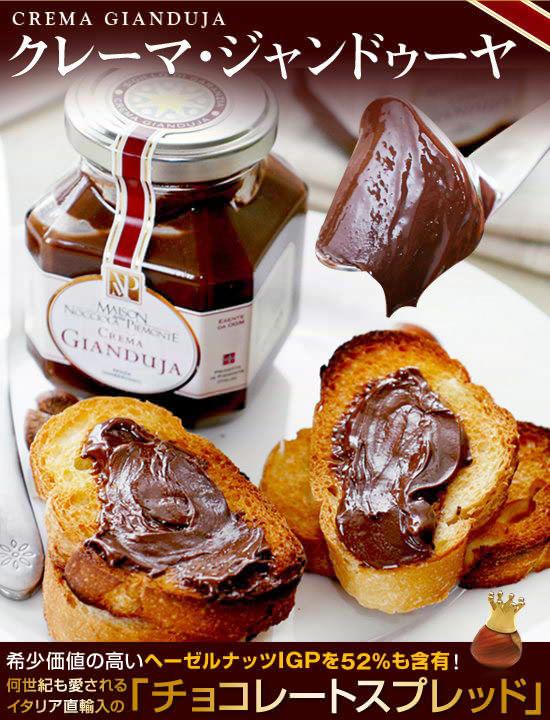 希少価値の高いヘーゼルナッツIGPを52%も含有!何世紀も愛されるイタリア直輸入の「チョコレートスプレッド」