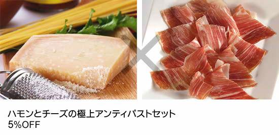 ハモンとチーズの【スペイン×イタリアの極上アンティパストセット】