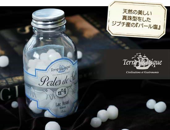 天然の美しい真珠型をしたジブチ産の「パール塩」